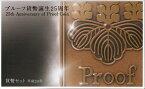 【平成24年】造幣東京フェア 2012 「プルーフ貨幣誕生25周年」貨幣セット 平成21年 ミントセット 【 送料無料 】