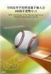 【高校野球】2015年 全国高等学校野球選手権大会 100周年 平成27年貨幣セット 【甲子園】