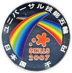 【 カラー銀貨 】 2007年 ユニバーサル技能五輪記念 1000円銀貨【平成19年】 【 記念硬貨 】