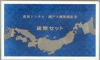 【記念硬貨】青函トンネル・瀬戸大橋開通記念 記念貨幣セット(記念硬貨2枚セット)【専用ケース入り】