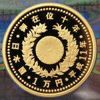 【金貨】天皇陛下御在位10年1万円プルーフ金貨500円白銅貨2点セット平成11年(1999年)【送料無料】