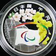 【 送料無料 】 パラリンピック引継ぎ記念 リオ2016-東京2020 プルーフカラー1000円銀貨 平成28年(2016年) 【 2020東京 】 【 記念硬貨 】