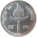 【記念硬貨】札幌オリンピック記念 100円白銅貨 昭和47年...
