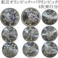 【4次】2020東京オリンピック・パラリンピック4次500円・100円記念貨9種セット令和2年【記念硬貨】