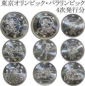 【4次】 東京2020オリンピック・パラリンピック 4次 500円・100円記念貨 9種セット 令和2年【記念硬貨】