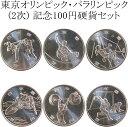 【2次】 2020東京オリンピック・パラリンピック 2次 1...