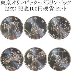 記念 2020 東京 100 オリンピック 円 硬貨