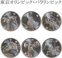 【2次】 東京 2020 オリンピック・パラリンピック 2次