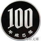 【プルーフ】 桜100円プルーフ白銅貨 平成5年(1993年)未使用 【100円】