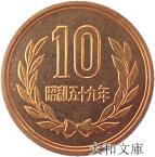 【未使用】10円青銅貨 昭和59年(1984年) 【平等院鳳凰堂】