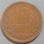 【十円】 10円青銅貨 昭和38年(1963年) 美品 【10円玉】