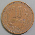 【十円】 10円青銅貨 昭和44年(1969年) 【10円玉】