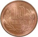 【未使用】 10円青銅貨 昭和50年(1975年) 【平等院鳳凰堂】