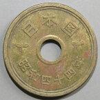 【5円硬貨】 5円黄銅貨(ゴシック体) 昭和44年(1969年)【5円玉】