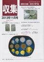 【古銭雑誌】 月刊 「収集」 2013年 11月号 「2020年 東京五輪開催と日本のコイン価格の過去・現在・未来」 【収集】