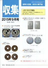 【古銭雑誌】月刊「収集」 2015年 9月号 「2015CCF報告」【収集】