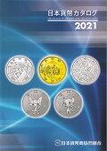 日本貨幣カタログ2013年版