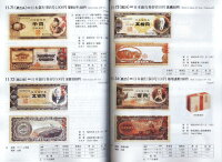 【最新版】日本貨幣カタログ2017年版【古銭・紙幣】