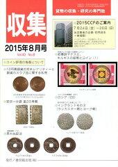 【古銭雑誌】月刊「収集」 2015年 8月号 「コイン評価の格差について」【収集】