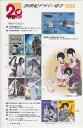 【記念切手】 20世紀デザイン切手 第2集「明治から大正へ」 記念切手シート(1999年発行)【野口英世】
