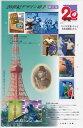 【記念切手】 20世紀デザイン切手 第11集「ラジオ定着・テレビ本格放送開始」から 記念切手シート(2000年発行)【東京タワー】