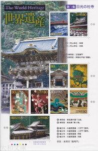 【記念切手】 第2次世界遺産シリーズ 第1集 「日光の寺社」 記念切手シート(2001年発行)…