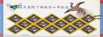 【記念切手】 天皇陛下御在位十年 「鳳凰紋様」記念切手シート(1999年発行)【平成11年】