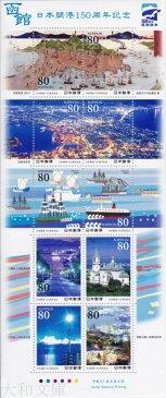 【記念切手】 日本開港150周年「函館」 記念切手シート(2009年発行)【平成21年】