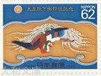 【記念切手】天皇陛下御即位記念 A 「高御座の浜床の鳳凰」 平成2年 (1990年)【切手シート】