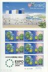 【記念切手】 愛知万博(日本国際博覧会)「JR東海リニア館」 記念切手シート 平成16年(2004年)【愛地球博】