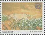 【記念切手】 馬と文化シリーズ 第5集 B「春暖(西郷孤月)」 記念切手シート 平成3年(1991年)発行【切手シート】