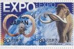 【記念切手】 2005年 日本国際博覧会(愛知万博)記念 記念切手シート 平成17年(2005年)発行【愛知万博】