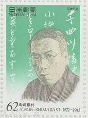 【記念切手】 平成文化人切手 「島崎藤村(詩人・小説家)」記念切手シート 平成5年(1993年…