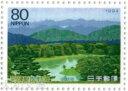 【記念切手】 平安建都1200年記念 「修学院離宮」 199...