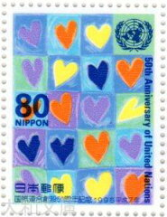【記念切手】国連及びユネスコ50周年記念 心のハーモニー 1995年 (平成7年)【切手シート…