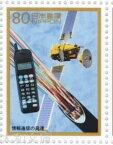 【記念切手】 戦後50年メモリアルシリーズ 第4集A 「情報通信の発達」1996年 (平成8年)【切手シート】
