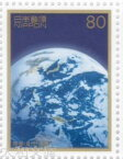 【記念切手】 戦後50年メモリアルシリーズ 第4集B 「環境(自然)保護」1996年 (平成8年)【切手シート】