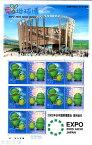 【記念切手】 愛知万博(日本国際博覧会)「ガスパビリオン」 記念切手シート 平成16年(2004年)【愛地球博】