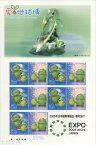 【記念切手】 愛知万博(日本国際博覧会)「トヨタグループ館」 記念切手シート 平成16年(2004年)【愛地球博】