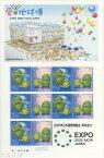 【記念切手】 愛知万博(日本国際博覧会)「ワンダーサーカス電力館」 記念切手シート 平成16年(2004年)【愛地球博】