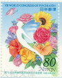 【記念切手】 第12回世界精神医学会横浜大会記念 記念切手シート 平成14年(2002年)発行【切手シート】