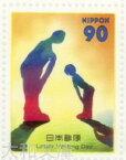 【記念切手】 ふみの日 90円切手 「ごあいさつ」記念切手シート 平成9年(1997年)発行