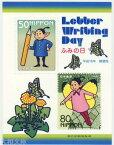 【小型シート】 平成16年 ふみの日 小型シート(2004年発行)【記念切手】