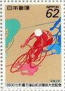 【記念切手】1990年 世界選手権自転車競技大会 切手シート 平成2年(1990年)発行 【記念切手】