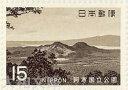 【記念切手】 第2次 国立公園シリーズ 阿寒国立公園 「硫黄山」15円切手シート 1969年(昭和44年)【未使用】