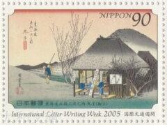 【記念切手】 平成17年 国際文通週間 A「東海道五十三次・丸子」記念切手シート(2005年発…