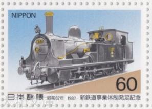 【記念切手】 新鉄道事業体制 発足記念 「国産第1号のSL」 記念切手シート 昭和62年(1987年)発行【切手シート】