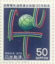 【記念切手】 国際電気通信連合加盟 100周年記念 記念切手シート 昭和54年(1979年)発行【切手シート】