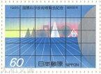 【記念切手】 国際科学技術博覧会記念(つくば博) 1985年(昭和60年)【切手シート】