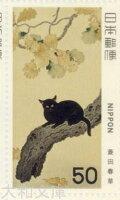 【記念切手】近代美術シリーズ第3集A「黒き猫図(菱田春草)」記念切手シート昭和54年(1979年)発行【切手シート】